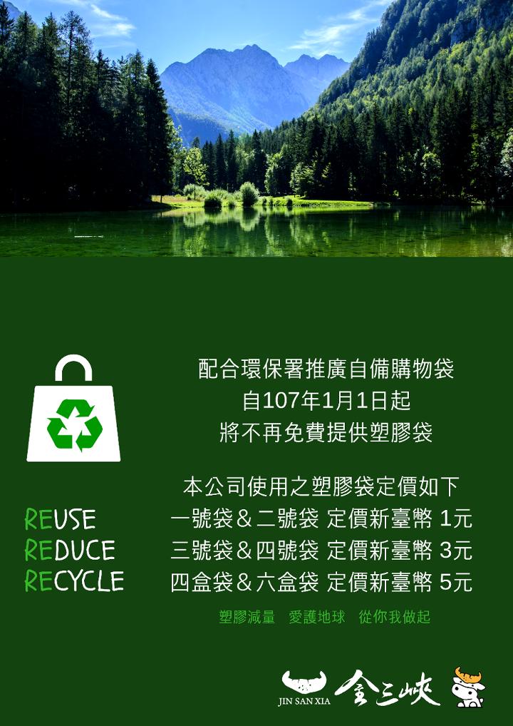 環保 (2)1024x1448